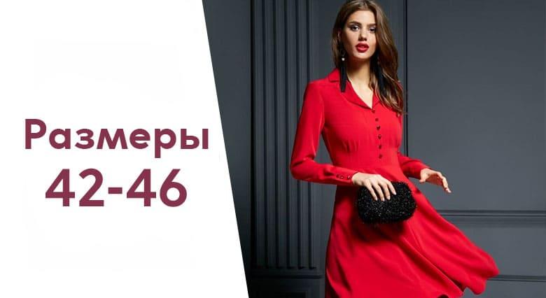 Размеры 42-46