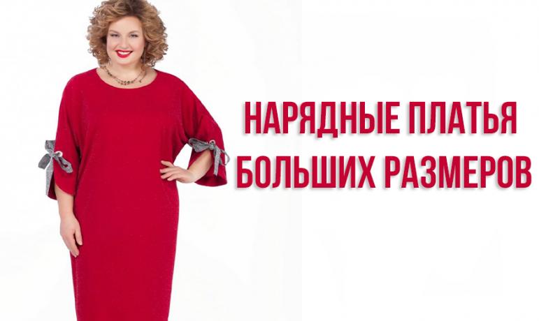 Женские нарядные платья большого размера