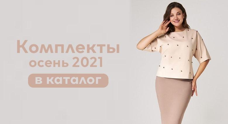 Белорусские комплекты