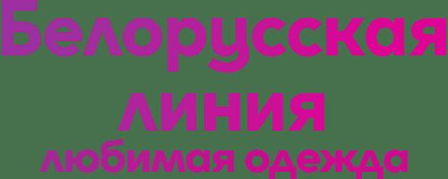 Белорусская линия